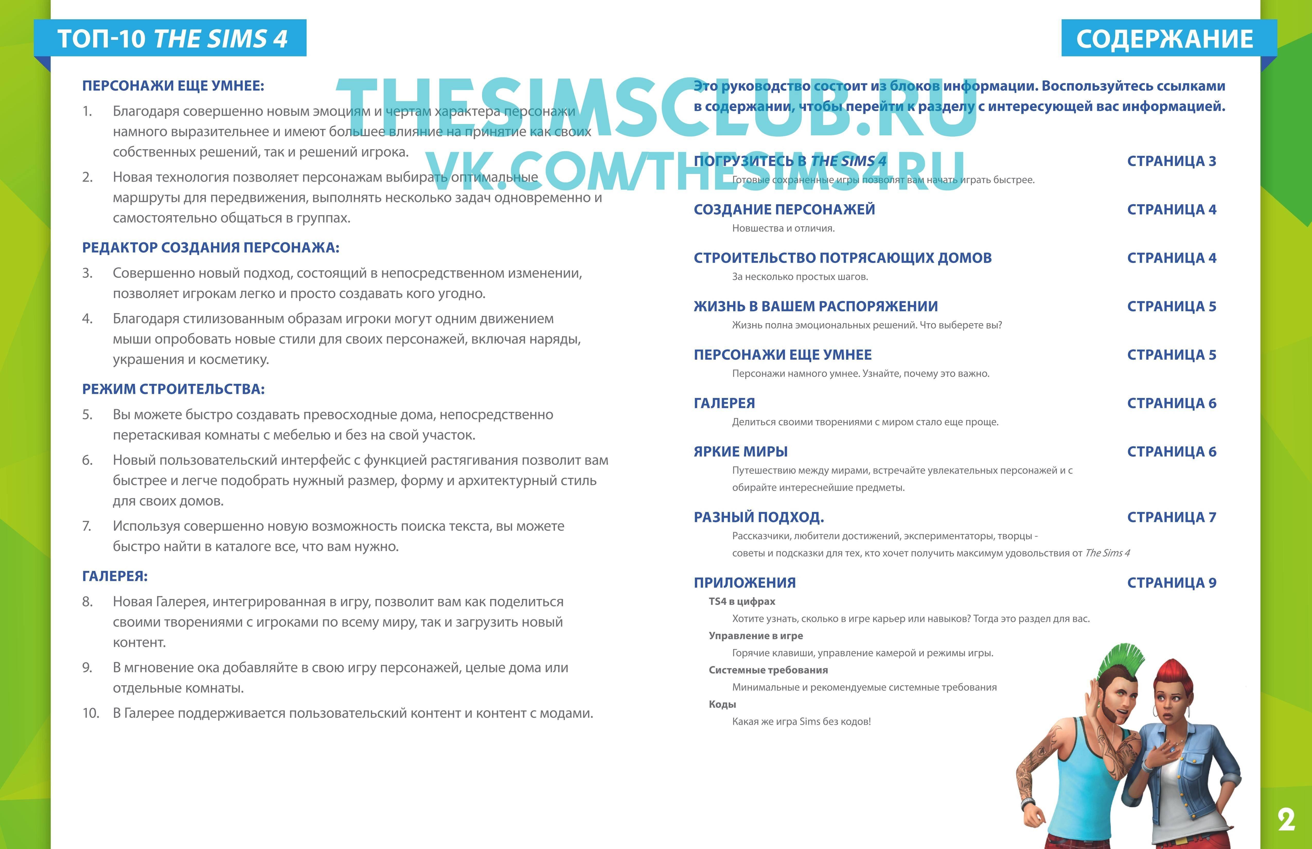 The Sims 4 Коды #1 - YouTube