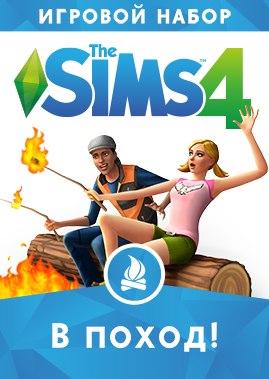 The Sims 4: «В поход!» - Русский постер набора