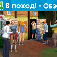 The Sims 4: «В поход!» - Обзор набора