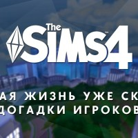 Ночная жизнь в The Sims 4 уже скоро?