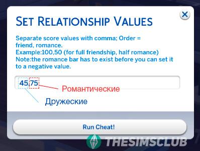 изменение отношений sims 4 мод