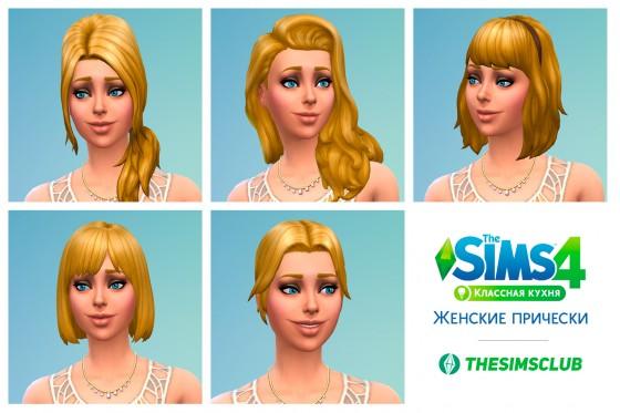 женские прически каталога the sims 4 классная кухня