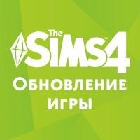 The Sims 4: Обновление 1.28.25.1020 (ПК) / 1.28.25.1220 (Mac) от 23.03.17