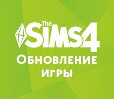 The Sims 4: Обновление 1.27.80.1020 (ПК) / 1.27.80.1220 (Mac)
