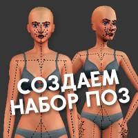 Как создавать набор поз для The Sims 4