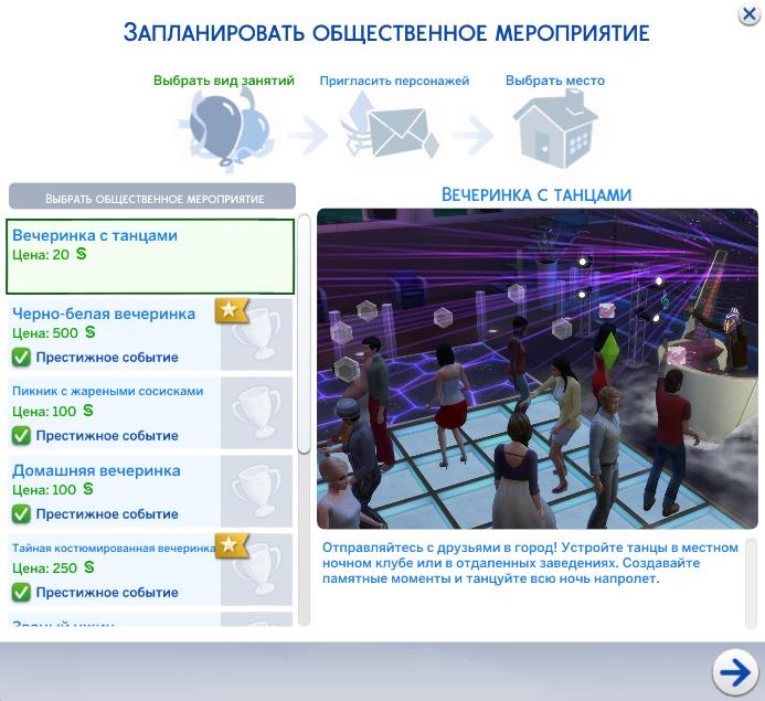 Танцевальный навык в The Sims 4 Веселимся Вместе - танцевальная вечеринка