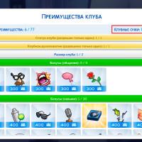 Мод на увеличение клубных очков The Sims 4 Веселимся вместе