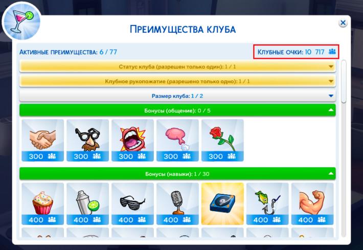 увеличить клубные очки the sims 4 веселимся вместе
