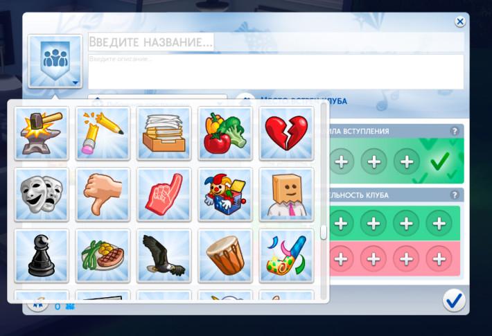 клубные иконки the sims 4 веселимся вместе