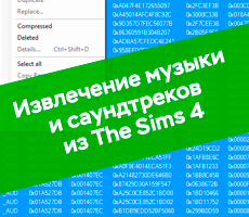 Извлечение музыки и саундтреков из The Sims 4