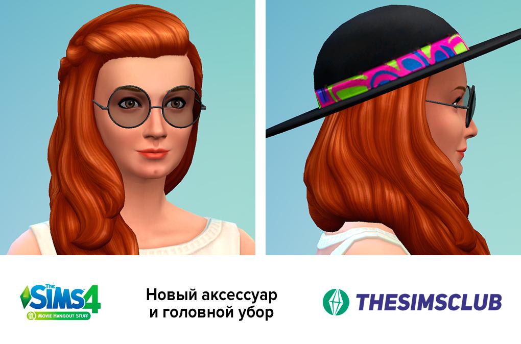 мод на симс 4 на женское достоинство скачать