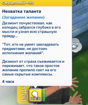 the sims 4 романтический сад мудлет от колодца желаний