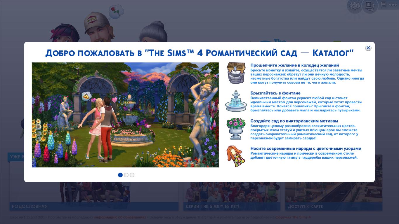 Симс 4: романтический сад скачать бесплатно.