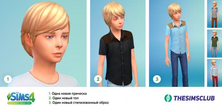 the-sims-4-романтический-каталог-контент-для-мальчиков