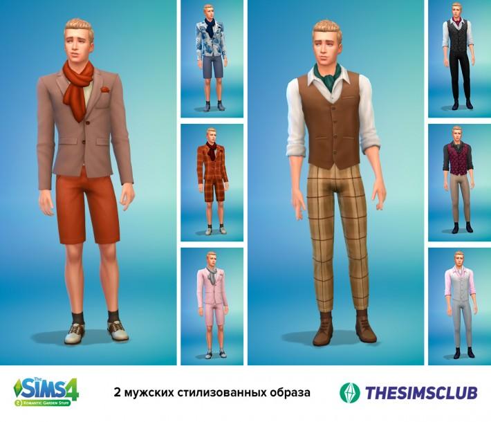the-sims-4-романтический-сад-2-мужских-стилизованных-образа