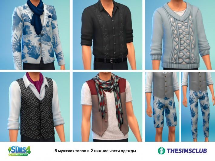 the-sims-4-романтический-сад-5-мужских-топов-и-2-нижние-части-одежды