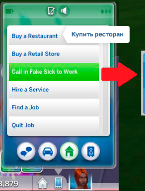 Покупка ресторана в The Sims 4
