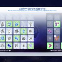 Прокачка способностей в The Sims 4 Вампиры
