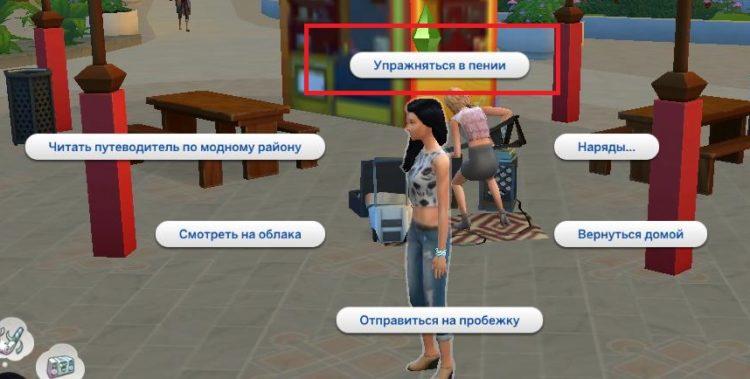 упражняться в пении the sims 4