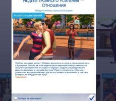 Всё о неделе тройного усиления отношений в The Sims 4