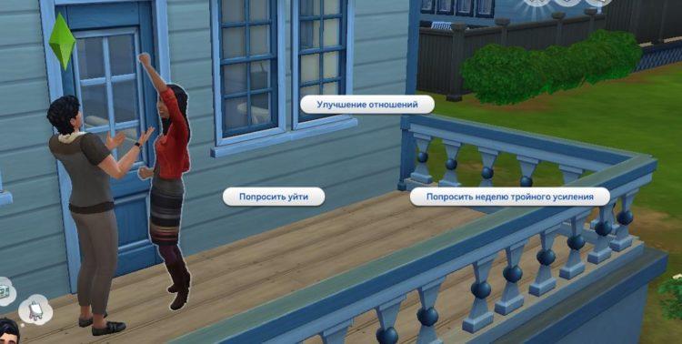 Усиление отношений the sims 4