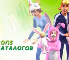 Топ 5 каталогов для The Sims 2