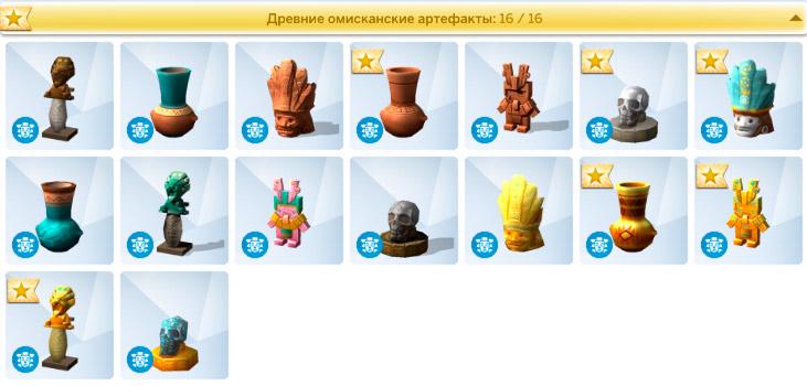 коллекция Древние омисканские артефакты
