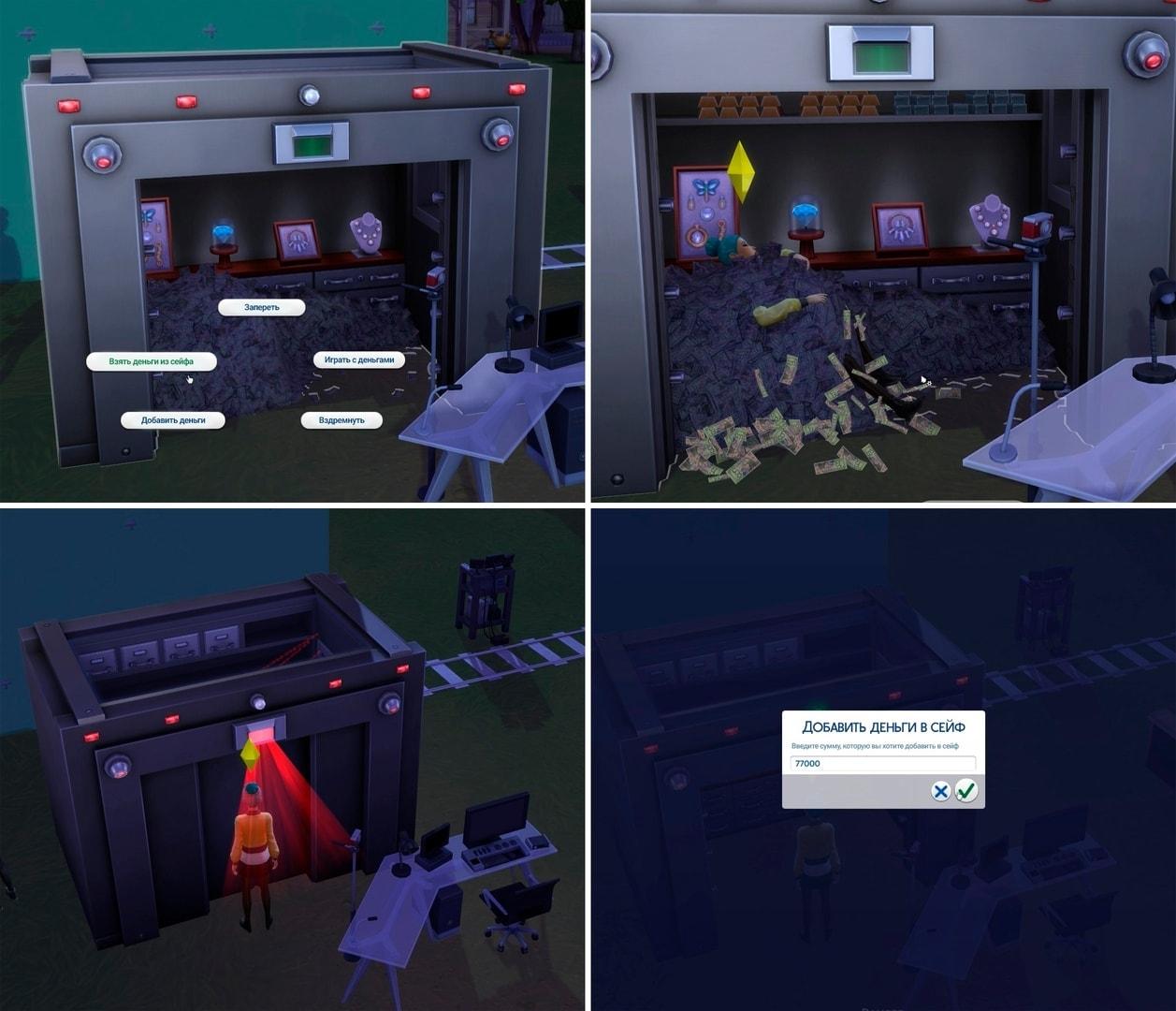 игра сейф деньги